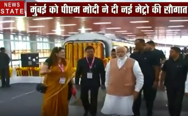 Mumbai: PM मोदी ने दी मुंबई वासियों को नई मेट्रो की सौगात, दिव्यांगों के सिए अलग सुविधाएं
