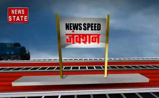 News Speed Junction:  फटाफट अंदाज में जानें दिन भर की बड़ी खबरें, बस एक क्लिक में