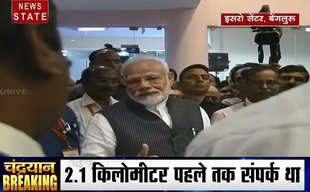 Chandrayaan 2: ISRO के वैज्ञानिकों से बोले पीएम मोदी- जीवन में उतार-चढ़ाव आते रहते हैं, हिम्मत न हारें