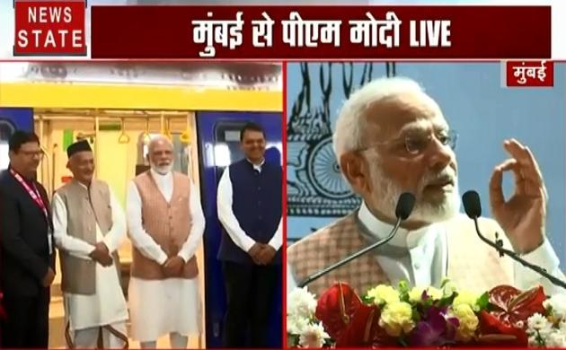 Pm Modi Live: मुंबई को मेट्रो की सौगात, देखें क्या कह रहे हैं पीएम मोदी