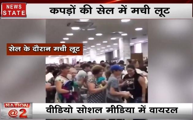 रूस के शॉपिंग मॉल में लूट, वीडियो सोशल मीडिया में वायरल