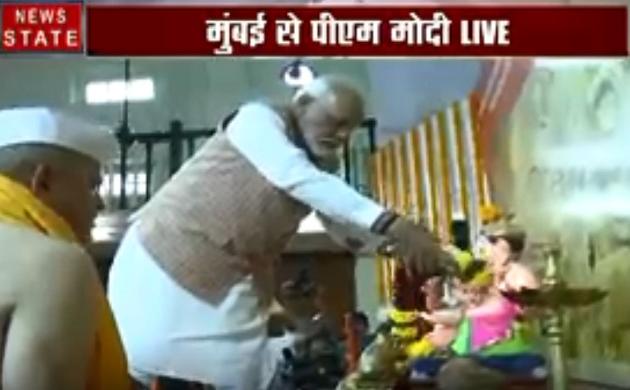 Mumbai: मेट्रो लाइन का शिलान्यास करने मुंबई पहुंचे पीएम मोदी, गणेश पूजा से की शुरूआत
