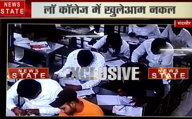 Madhya pradesh: देखिए कैसे लॉ कॉलेज में खुलेआम नकल कर रहे हैं छात्र, CCTV ने खोली पोल