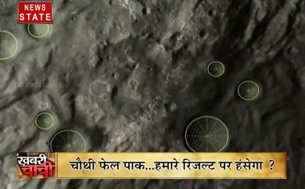 खबरी चाची: हम फिर से चांद पर जाएंगे...ISRO तुम पर देश को गर्व है