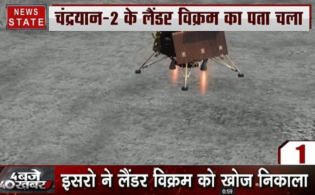 ISRO:चंद्रयान-2 के लैंडर विक्रम का पता चला, आर्बिटर ने लैंडर का थर्मल इमेज लिया