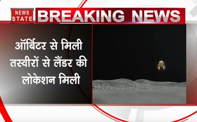 Chandrayaan-2 : भारत के लिए बड़ी खबर, लैंडर विक्रम का पता चला, आर्बिटर ने खींची तस्वीर