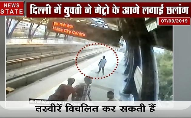 दिल्ली में युवती ने मेट्रो के आगे लगाई छलांग, बाद में मेट्रो ने जारी किया Video