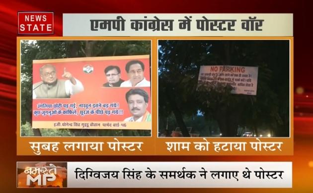 एमपी कांग्रेस में पोस्टर वॉर, दिग्विजय सिंह के समर्थकों ने उमंग सिंघार पर साधा निशाना