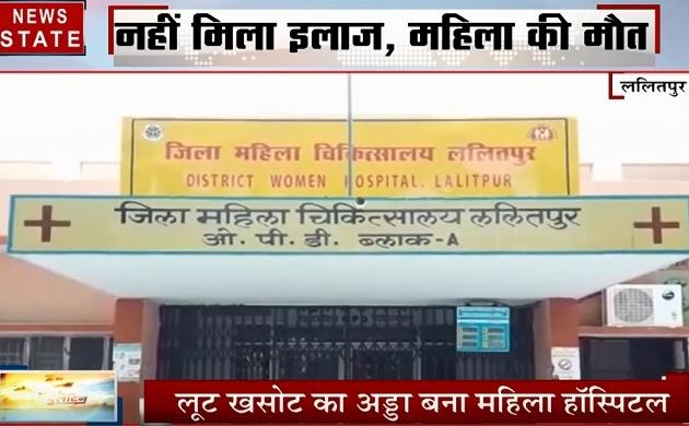 Uttar pradesh: ललितपुर- लूट का अड्डा बना अस्पताल, इलाज न मिलने पर महिला की मौत