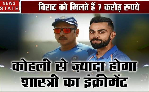 Sports: रवि शास्त्री को मिलेंगे 10 करोड़ रुपये, देखें विराट क्यों रह गए पीछे
