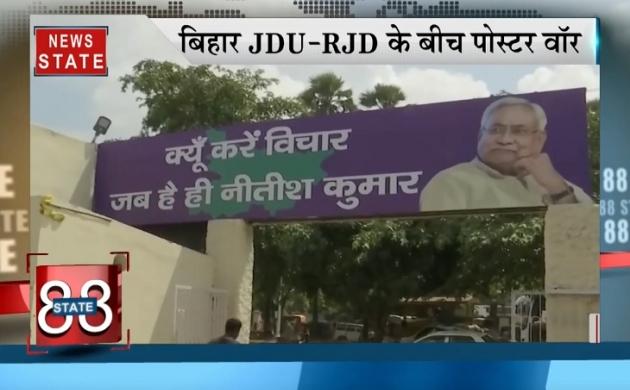 बिहार JDU-RJD के बीच पोस्टर वॉर, ESIC अस्पताल के बुरे हाल, देखें प्रदेश की सभी बड़ी खबरें