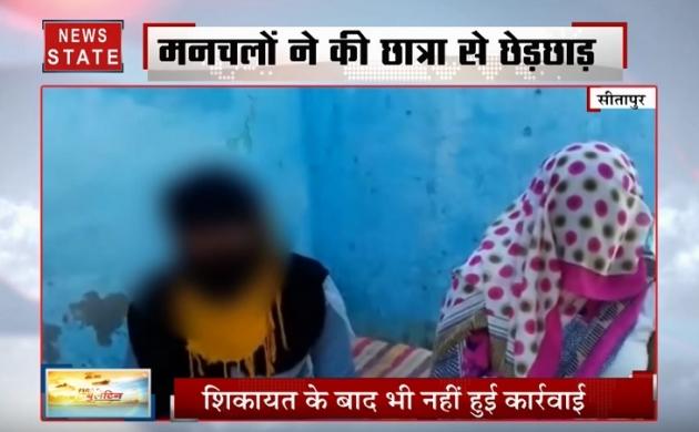 UP: छेड़छाड़ से परेशान छात्रा ने छोड़ा स्कूल,  मनचलों ने जान से मारने की भी दी धमकी