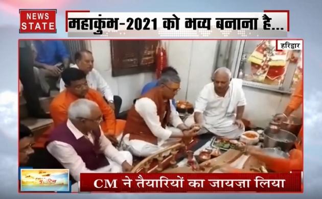 Haridwar Kumbh 2021: महाकुंभ मेले को लेकर तैयारियां तेज, संतों से मिले CM त्रिवेंद्र सिंह रावत