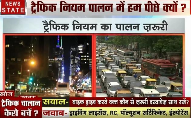 Khoj Khabr Special : ट्रैफिक नियम पालन में हम पीछे क्यों? क्या भारी जुर्माने से हम सीखेंगे?