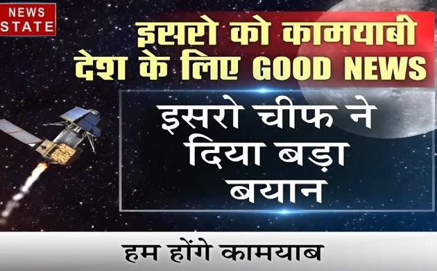 Chandrayaan 2: लैंडर 'विक्रम' (Lander Vikram) का पराक्रम नहीं हुआ है कम; खड़ा होगा अपने पैरों पर, जानें कैसे