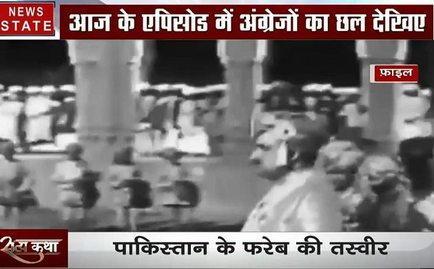 सत्य कथा: देखिए 70 साल पुरानी पाकिस्तान के धोखे की कहानी, जब एक धोखे से हारा था हिंदुस्तान