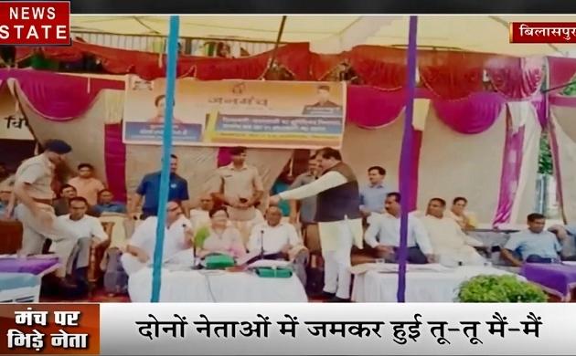 Chhattisgarh: बिलासपुर- स्टेेज पर मंत्री के सामने भिड़े नेता, दोनों तरफ से क्यों हुई जमकर नारेबाजी