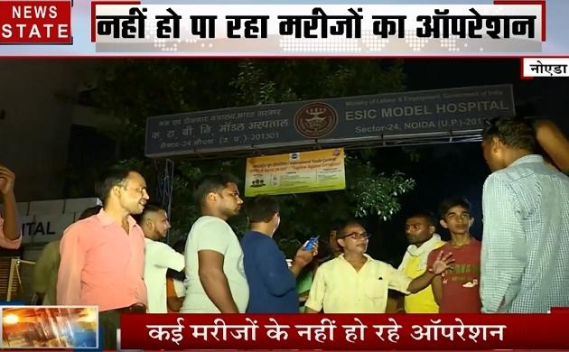 Uttar pradesh: नोएडा- ESIC अस्पताल में घर से पंखा ले जा रहे हैं मरीज, देखें अस्पताल की हालत