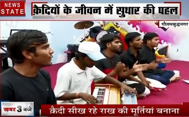 Uttar pradesh: कैदियों के जीवन में सुधार की पहल, अगरबत्ती, एलईडी बल्ब बना रहे हैं कैदी
