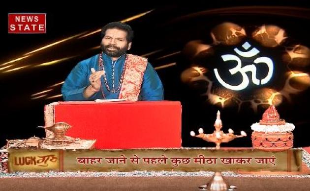 Luck Guru: जानिए आज कैसा रहेगा आपका दिन और क्या होगा खास, किसी भी समस्या को दूर करने के क्या हैं उपाय