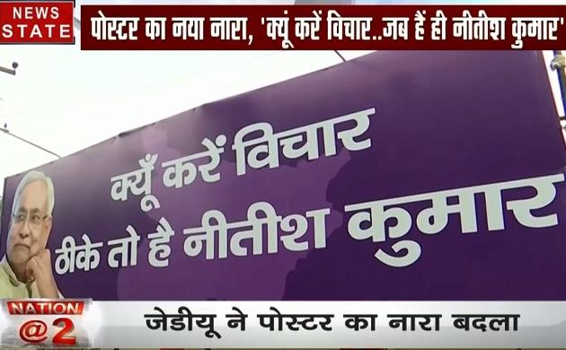 Bihar:RJD ने लांच किया नया पोस्टर, 'क्यों न करें विचार, बिहार है बीमार'