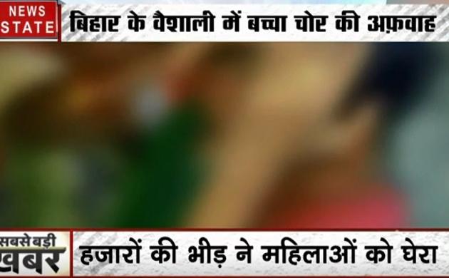 Viral Video: शहर शहर बच्चा चोर का कहर, अंजान महिलाओं को बनाया बंधक