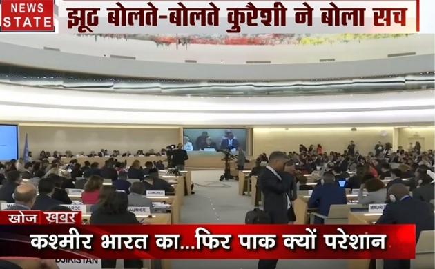 Khoj Khabar : कश्मीर पर कुरैशी का कबूलनामा, UNHRC की बैठक में बेनकाब हुआ पाकिस्तान