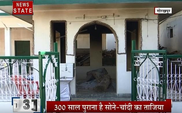 Uttar pradesh: सोने और चांदी से बना है यह ताजिया, करें 300 साल पुराने ताजिये का दीदार