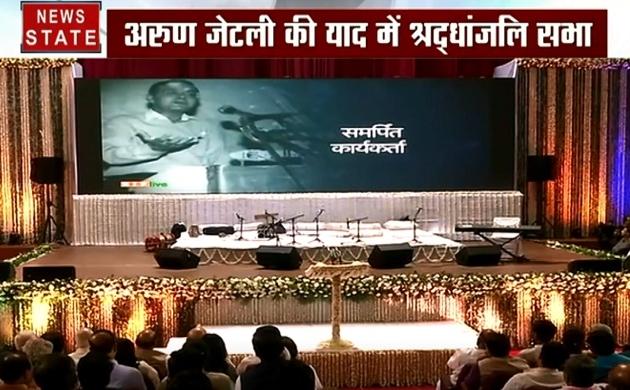 Arun Jaitley Death: अरुण जेटली की याद में श्रद्धांजलि सभा का आयोजन