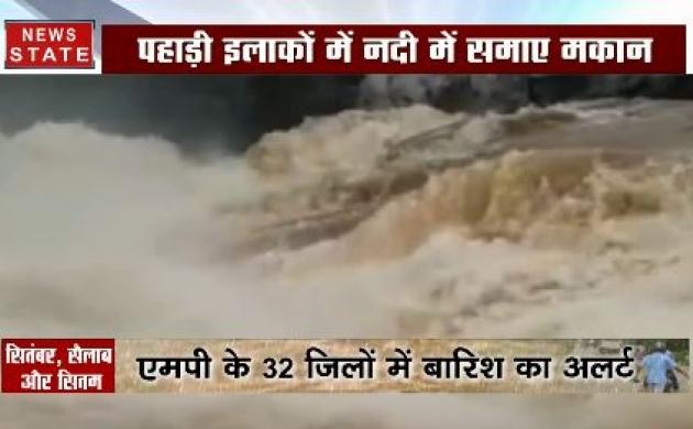 मध्य प्रदेश में भारी बारिश का सितम जारी, एमपी के 32 जिलों में अलर्ट