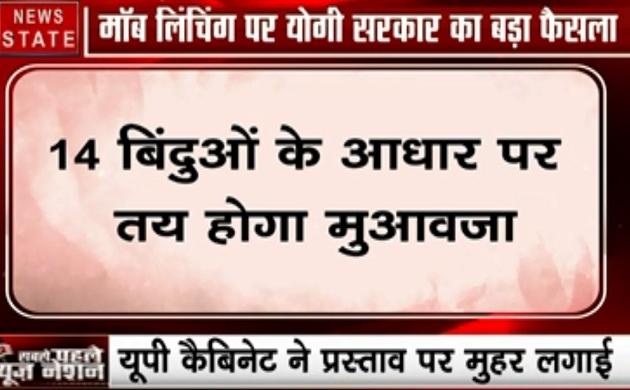Uttar pradesh:मॉब लिंचिंग पर योगी सरकार देगी मुआवजा, कैबिनेट ने 11 प्रस्तावों पर लगाई मुहर