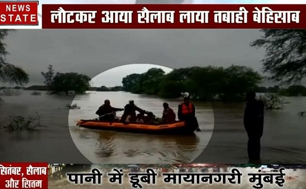Flood: मध्य प्रदेश से महाराष्ट्र तक बारिश का कहर, लगातार बारिश बनी लोगों के लिए आफत
