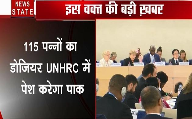 UNHRC LIVE : पाकिस्तान ने UNHRC में पेश किया झूठ का पुलिंदा, 7 बजे मिलेगा करारा जवाब