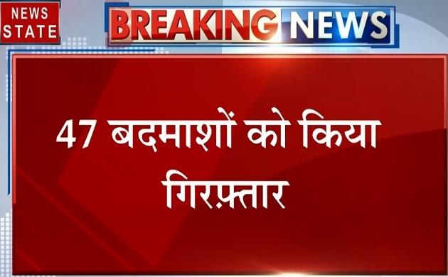 Uttar pradesh: शाहजहांपुर से पुलिस ने 47 बदमाशों को किया गिरफ्तार