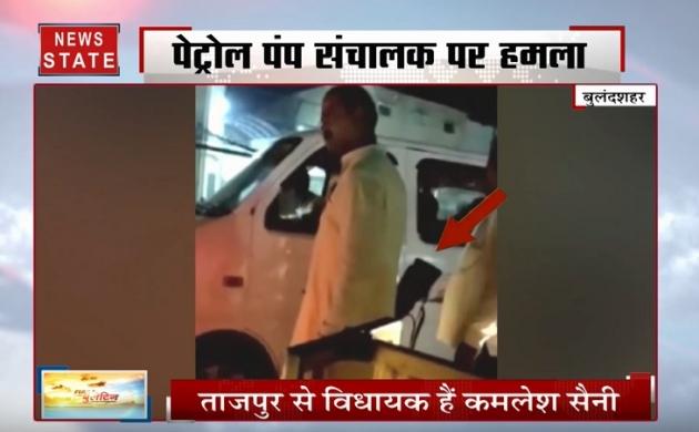 Watch: BJP विधायक के दामाद की दबंगई, पेट्रोल पंप संचालक की जमकर की पिटाई