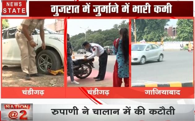 New Traffic Rules : गुजरात में घटा चालान, बाकी राज्यों में भी कम होगा जुर्माना?
