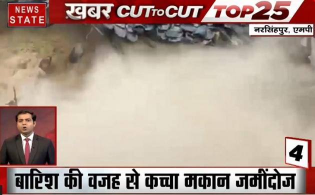खबर CUT to CUT: बारिश की वजह से कच्चा मकान जमींदोज, 5 मिनट में देखें देश-दुनिया की 25 खबरें