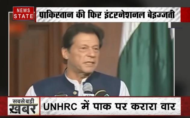 UNHRC में पाकिस्तान की किरकरी, भारत ने मानवाधिकारों पर पाक की धज्जियां उड़ाई