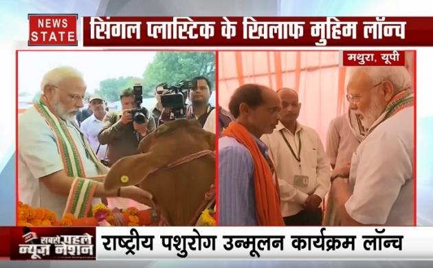 पीएम नरेंद्र मोदी ने आज मथुरा में पशु आरोग्य मेले का किया शुभारंभ