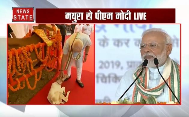 मथुरा में बोले PM मोदी, '2 अक्टूबर तक वातावरण को सिंगल यूज प्लास्टिक से मुक्त करना है'