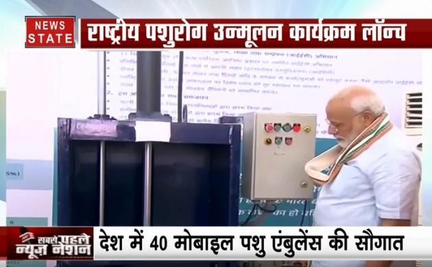 मथुरा: PM मोदी ने राष्ट्रीय पशुरोग उन्मूलन कार्यक्रम को किया लॉन्च
