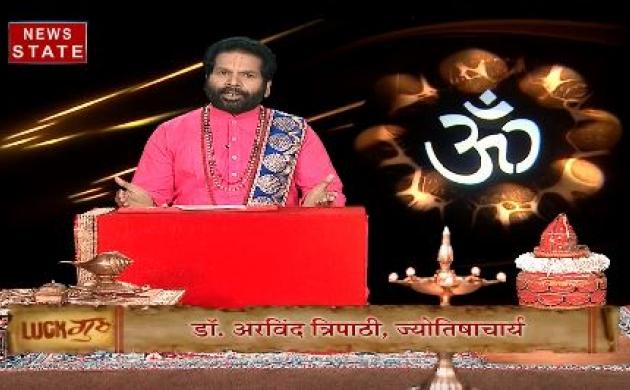 Luck Guru: जानिए कैसा रहेगा आज का आपका दिन, नौकरी से लेकर विवाह तक हर मनोकामना को कैसे करें पूरा