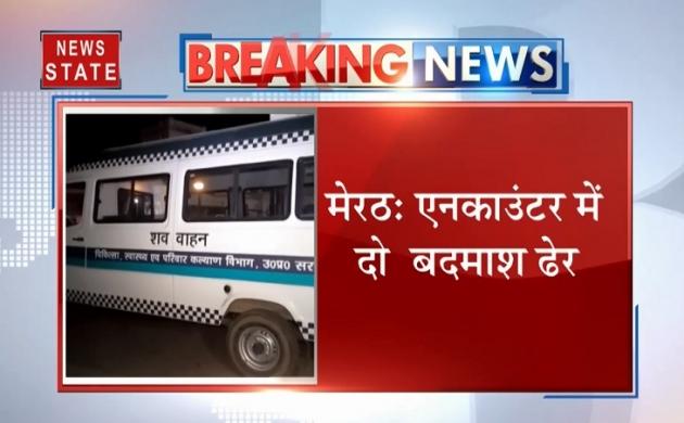 मेरठ में एनकाउंटर, पुलिस ने मार गिराए 25-25 हजार के दो ईनामी बदमाश