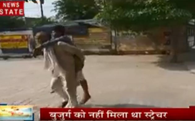 Uttar pradesh: बेटे को कंधे पर लादकर अस्पताल में स्ट्रेचर ढूंढता रहा बुजुर्ग, देखें अस्पतालों की हालत