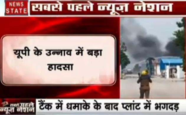 Uttar pradesh: उन्नाव में हिंदुस्तान पेट्रोलियम के टैंक में धमाका, इलाके में दहशत, आसपास के गांवों को खाली कराया जा रहा है