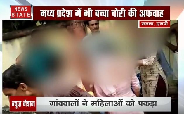 MP: सतना में बच्चा चोरी के आरोप में गांववालों ने 3 महिलाओं को किया पुलिस के हवाले