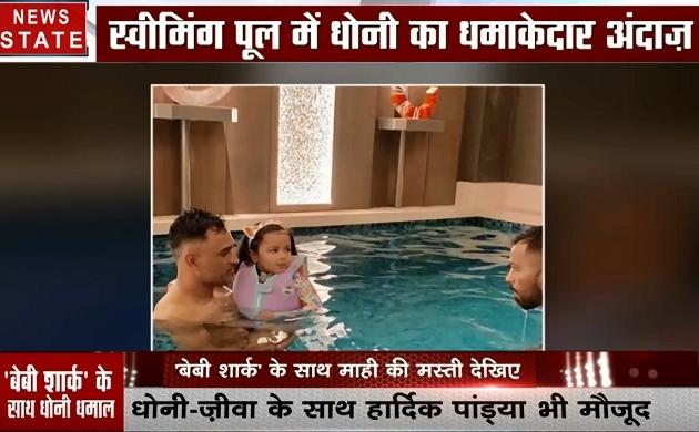 Sports: बेटी जीवा के साथ मस्ती करते नजर आए धोनी, देखें वीडियो