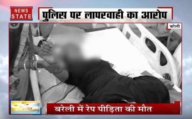 उत्तर प्रदेश: बरेली में रेप पीड़िता की मौत, पुलिस पर लापरवाही का आरोप