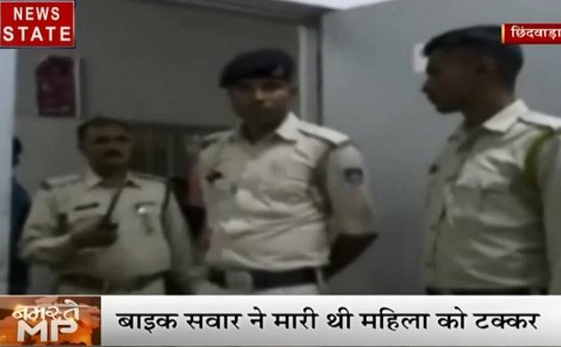 Madhya pradesh: बाइक सवार ने बुजुर्ग महिला को मारी टक्कर, देखिए उसके बाद पुलिस वालों ने क्या किया