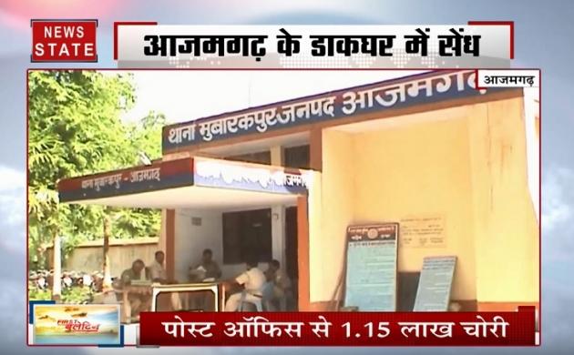 आजमगढ़: पोस्ट ऑफिस में 1.15 लाख रुपये की चोरी, पीड़ित ने दर्ज कराया केस